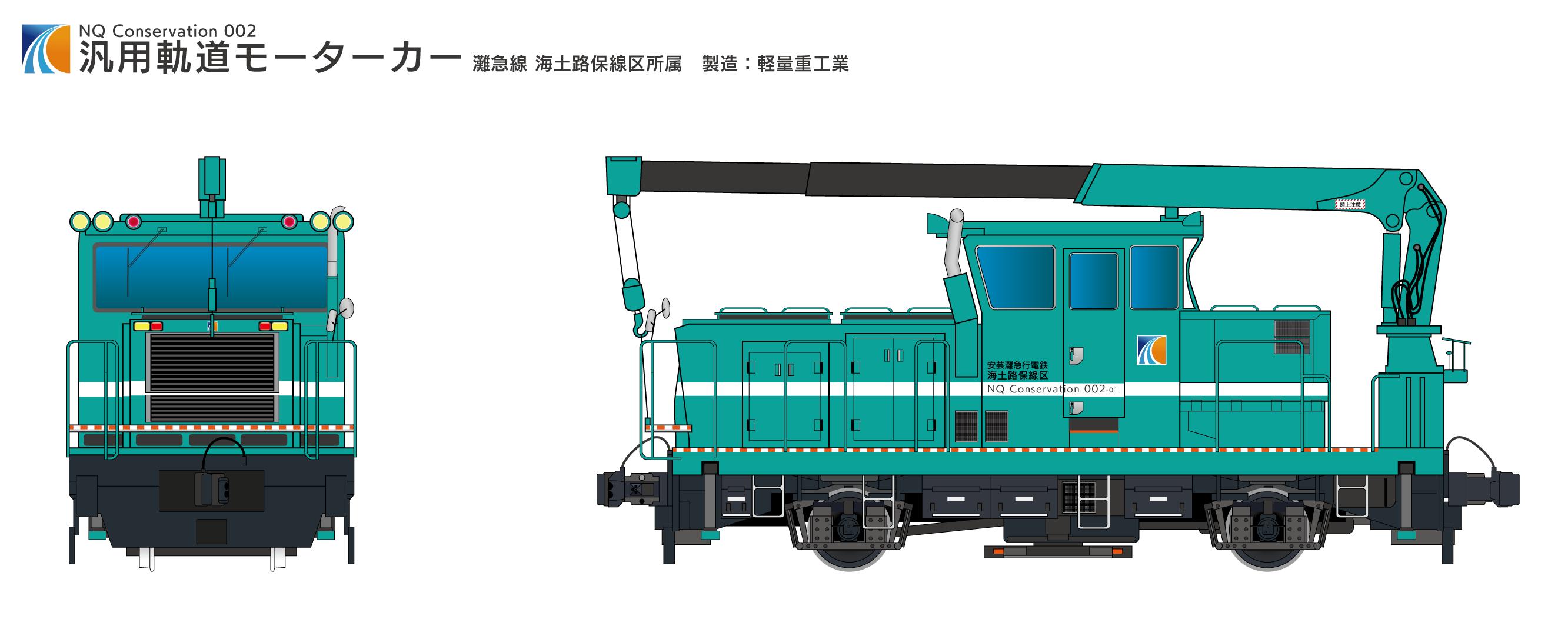 NQC002-01
