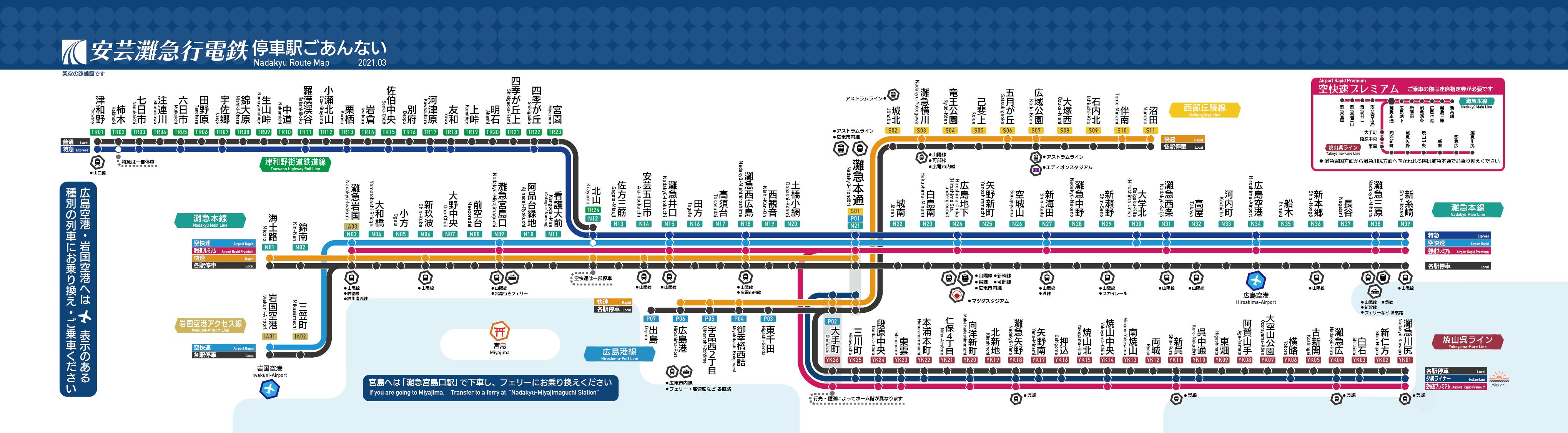 安芸灘急行電鉄路線図_2021年3月