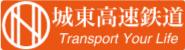 城東高速鉄道