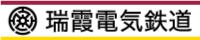 瑞霞電気鉄道