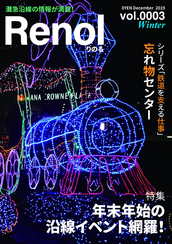 Renol Vol.0003 表紙