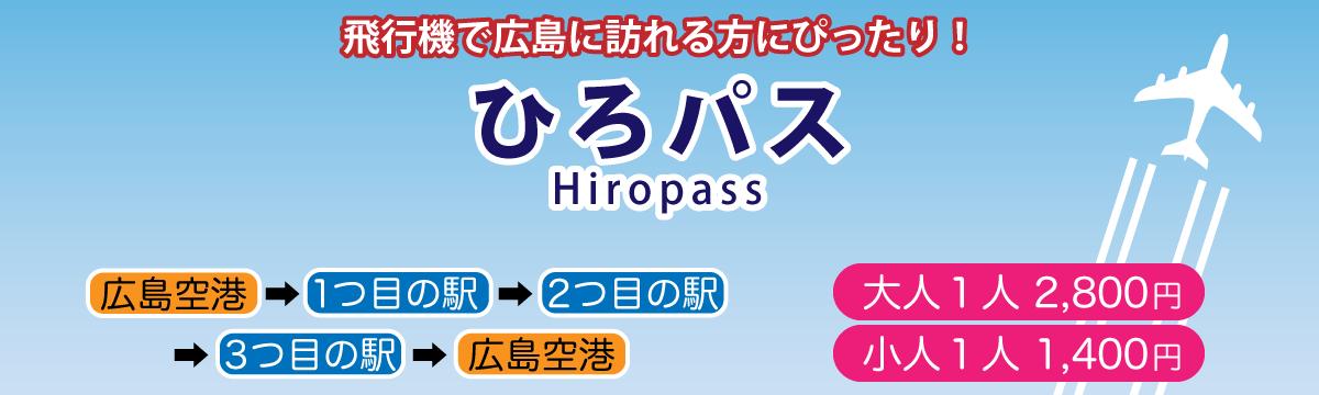ひろパス_ロゴ