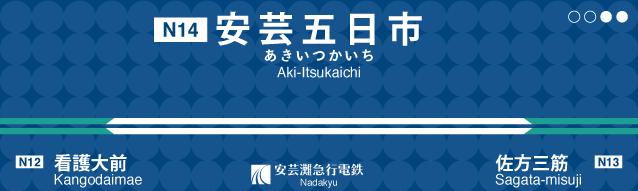 N14 安芸五日市駅 駅名標
