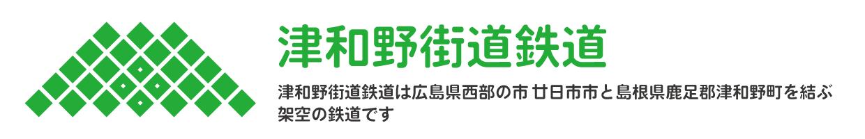 tsuwano-rail_top