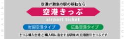airport_ticket250_75