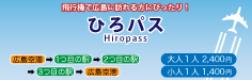 hiropass250_75